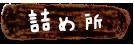 詰め所 -たくじんぼう取扱店